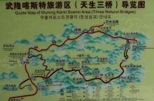 重庆武隆……天生三桥