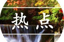 2018中国最美县域!四川14个!看看有你家乡吗?