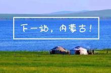 不到300元!清远出发直达内蒙古!沿途美景和无边大草原美哭你!