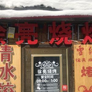 雪乡徐亮烧烤旅游景点攻略图
