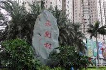 深圳城中村美食攻略④ —— 水围村