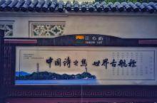 山水温州,诗画若梦-四天三夜温州山水诗之旅