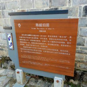 陈毅故居旅游景点攻略图