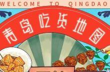老城生活/来~熹知民宿告诉你青岛老城区应该怎么吃!