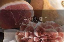 尖上的意大利|这样的生肉,你敢尝试吗?
