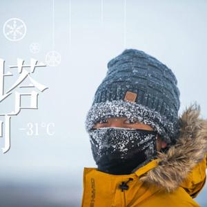 塔河游记图文-中国最北的县城,零下31度,冬日的塔河令人迷醉