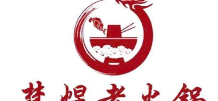梵煜老火鍋2