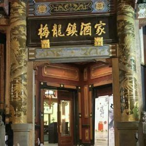 梅龙镇酒家旅游景点攻略图