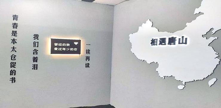 Tangshanshilian Museum2