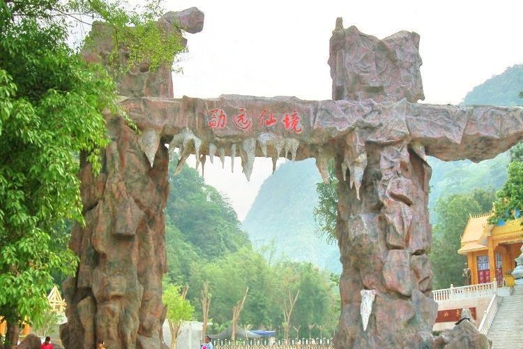 Mengyuan Fairyland