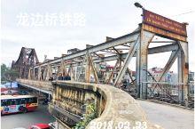 越南河内~龙边桥铁路