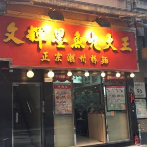 文辉墨鱼丸大王(铜锣湾店)旅游景点攻略图