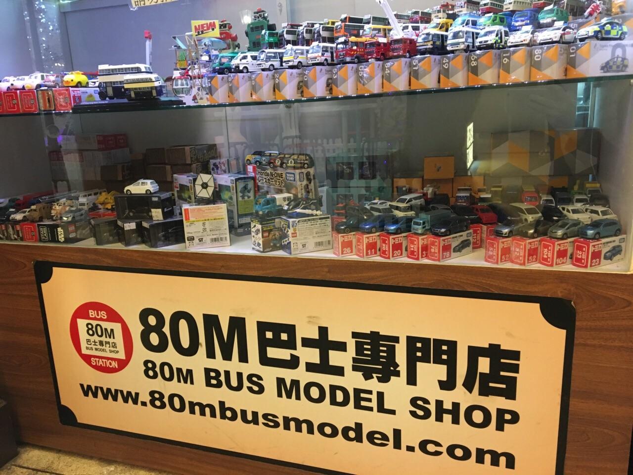 香港80m巴士专门店 太子旗舰店 购物攻略 80m巴士专门店 太子旗舰店 物