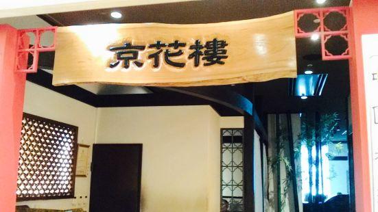 Pekin Shokuen Kyokaro