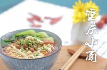 重庆人上瘾的那碗小面,星级大厨来教给你!