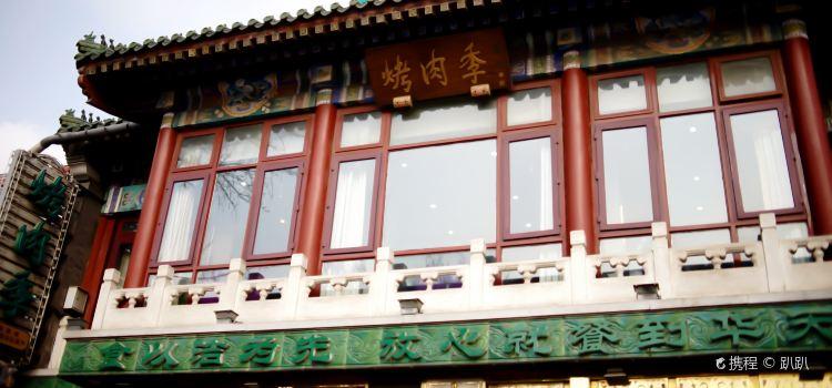 JuDe HuaTian KaoRouJi ( Sheshahai Main Branch )3