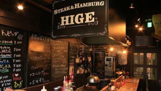 Hige 5jo