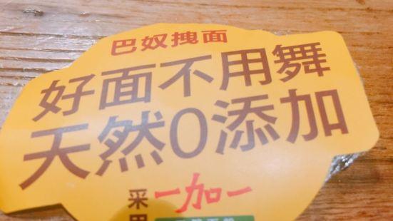 巴奴毛肚火鍋(農科路店)