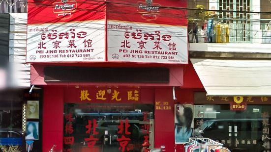 Pei Jing Restaurant