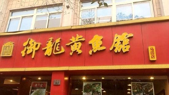 禦龍黃魚館(馬園店)