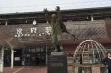 九州火车游(5)--别府印象
