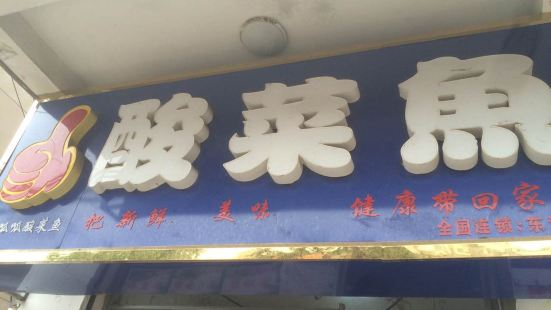 頂呱呱酸菜魚