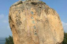 东三岛(龙岩石)