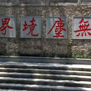 能仁寺旅游景点攻略图
