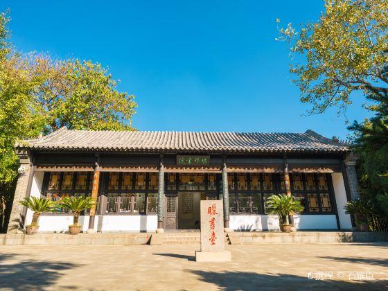 Former Residence of Wang Xizhi