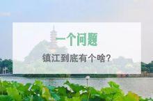 一个问题:镇江到底有个啥?