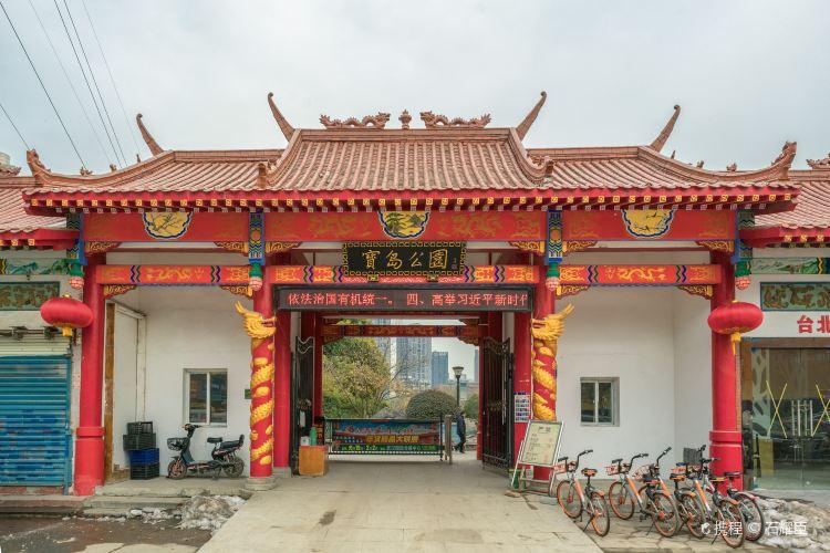Baodao Park (East Gate)2
