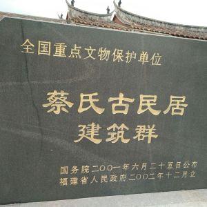 蔡氏古民居旅游景点攻略图