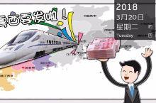 茂名、湛江、阳江正式加入广东高铁三小时生活圈!粤西的小伙伴这次真的要发啦!