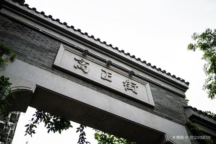 Gaozheng Street