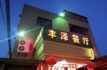 美食探店——在恩平丰泽餐厅有一大波让你停不下来的美食