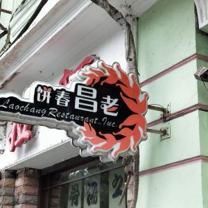 老昌春饼(中央街店)旅游景点攻略图