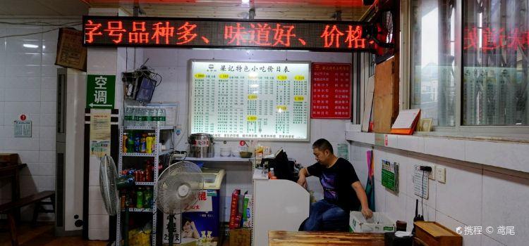 Liang Ji Fei Chang Fen ( Kuan Zhai Xiang Zi )3
