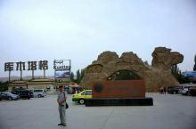 涉足库尔塔格沙漠一一北疆掠影(12)