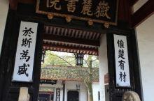 岳麓书院:中国最早的高等学府。