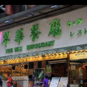 翠华餐厅(尖沙咀加拿芬道店)旅游景点攻略图