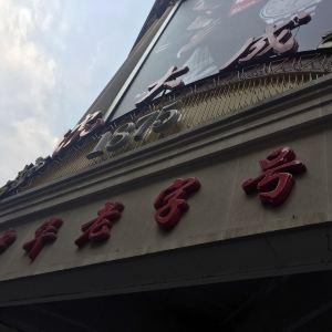 沈大成(南京东路店)旅游景点攻略图