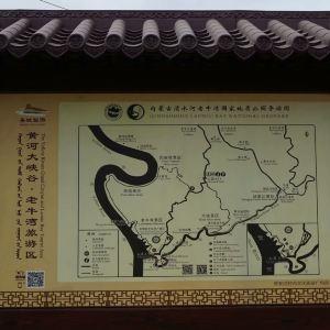 清水河老牛湾旅游景点攻略图
