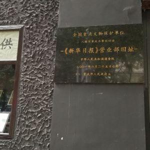 《新华日报》营业旧址旅游景点攻略图