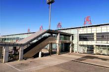中国第一座机场留给人们的记忆