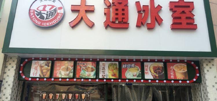 大通冰室(岱山日達廣場店)2