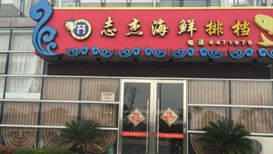志傑海鮮酒樓
