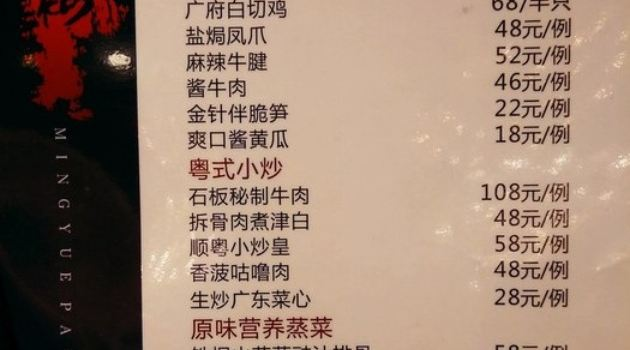 明粵樓(新華聯旗艦店)2