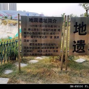 地震遗址旅游景点攻略图