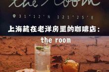 上海藏在老洋房里的咖啡店:the room