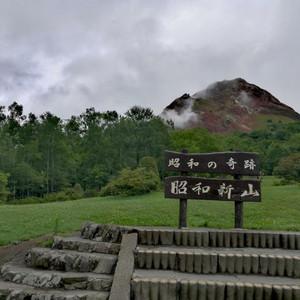 有珠郡游记图文-轻松玩转日本北海道洞爷湖的昭和新山一日游攻略
